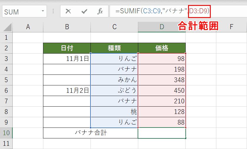SUMIF関数の合計範囲