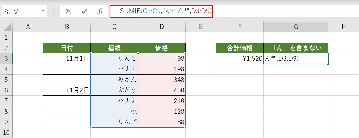 SUMIF関数のあいまい検索