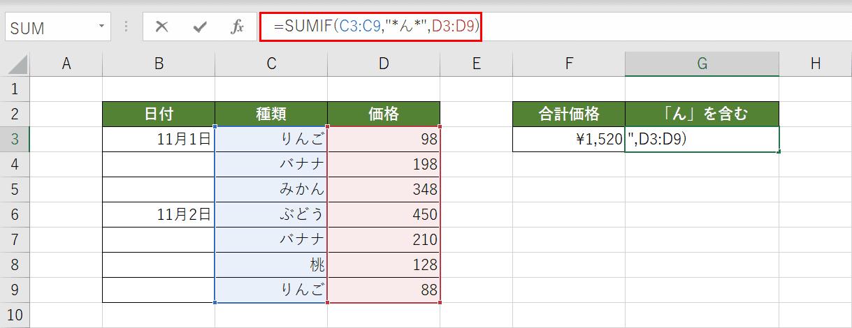 SUMIF関数で含む検索