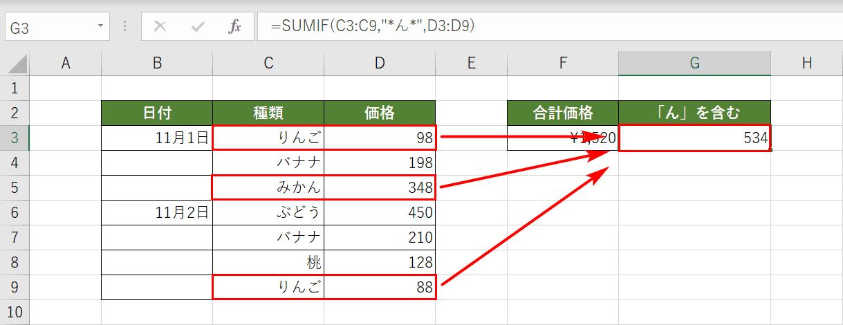 SUMIF関数の含む検索の結果
