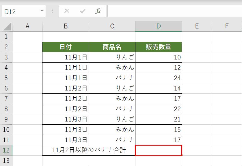 SUMIFS関数を入力するセルを選択