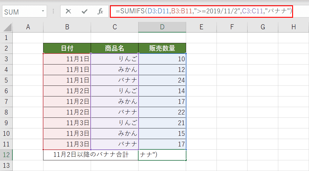 SUMIFS関数の入力