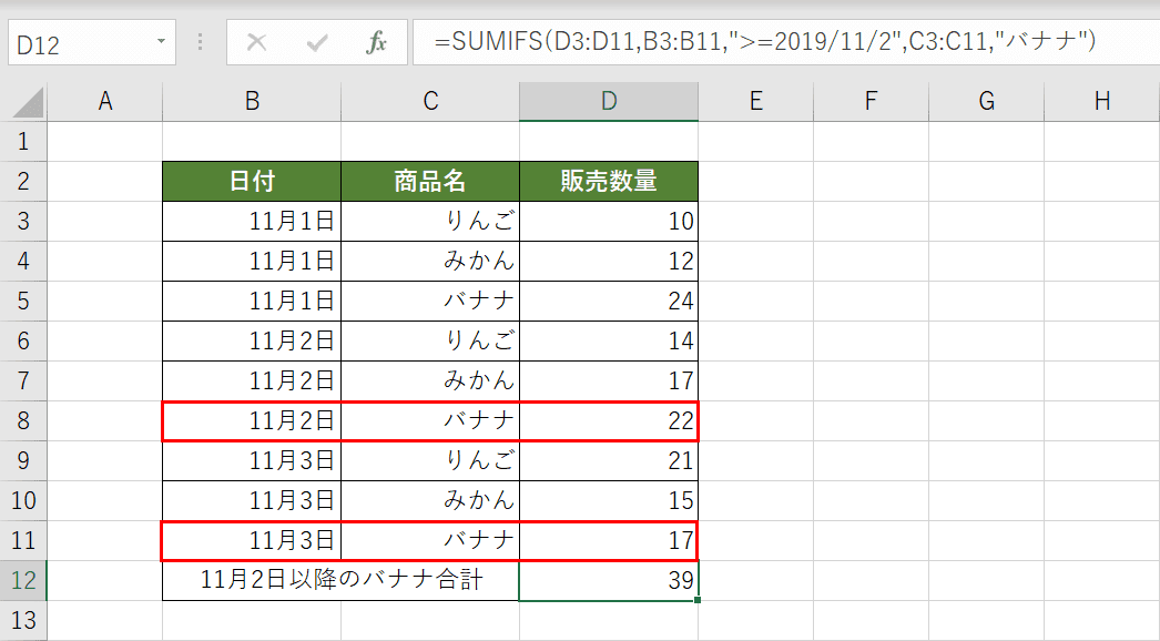 SUMIFS関数の結果