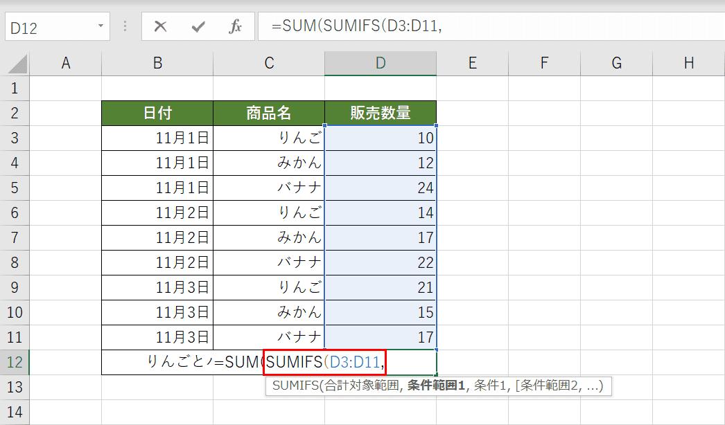 SUMIFS関数の合計対象範囲を指定する
