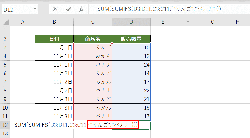 SUMIFS関数の条件に配列を指定する