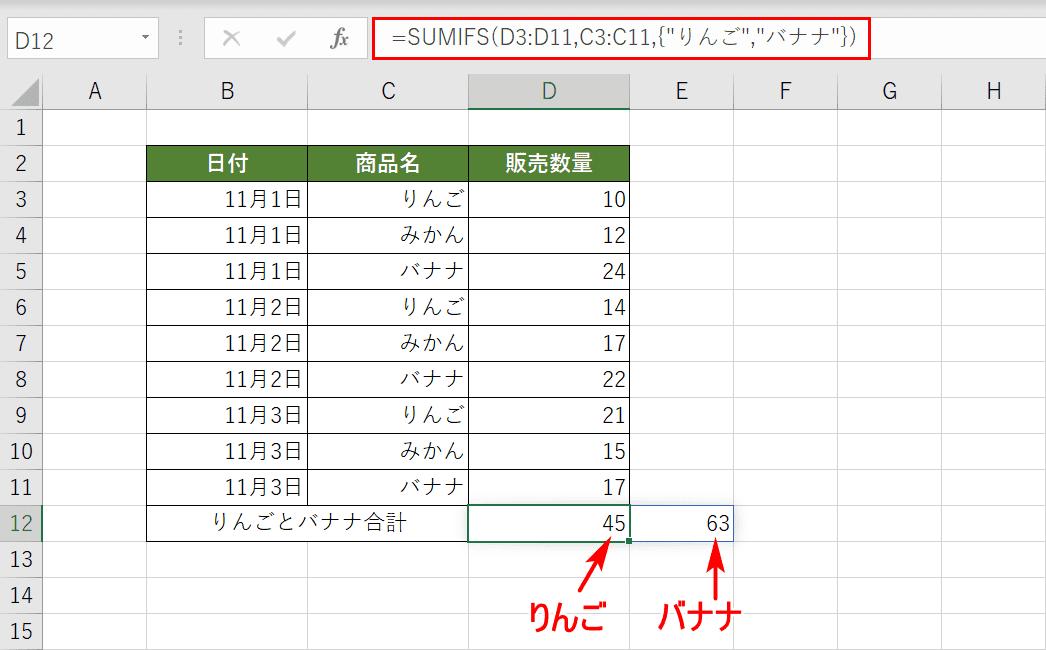 SUMIFS関数に配列を指定した場合