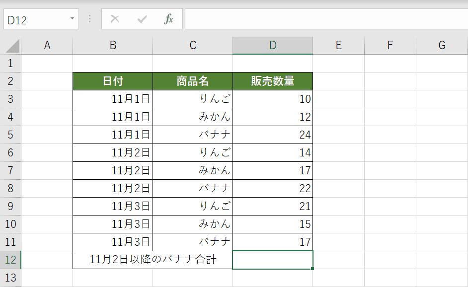 SumIfsの使用例