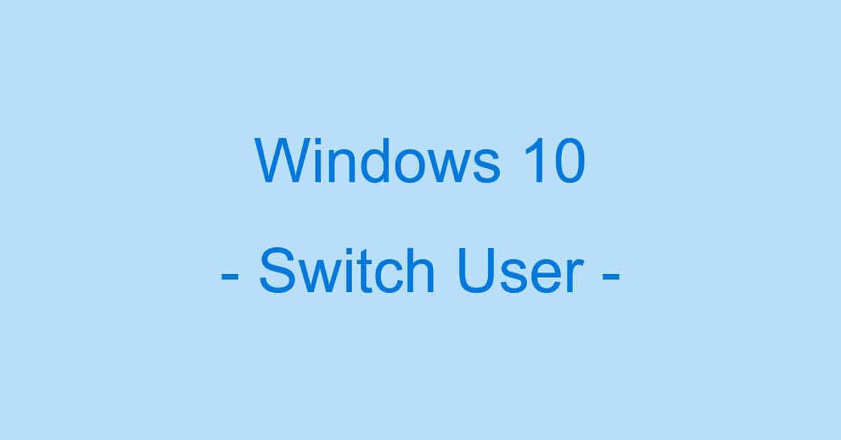 Windows 10でユーザーアカウントを切り替える方法