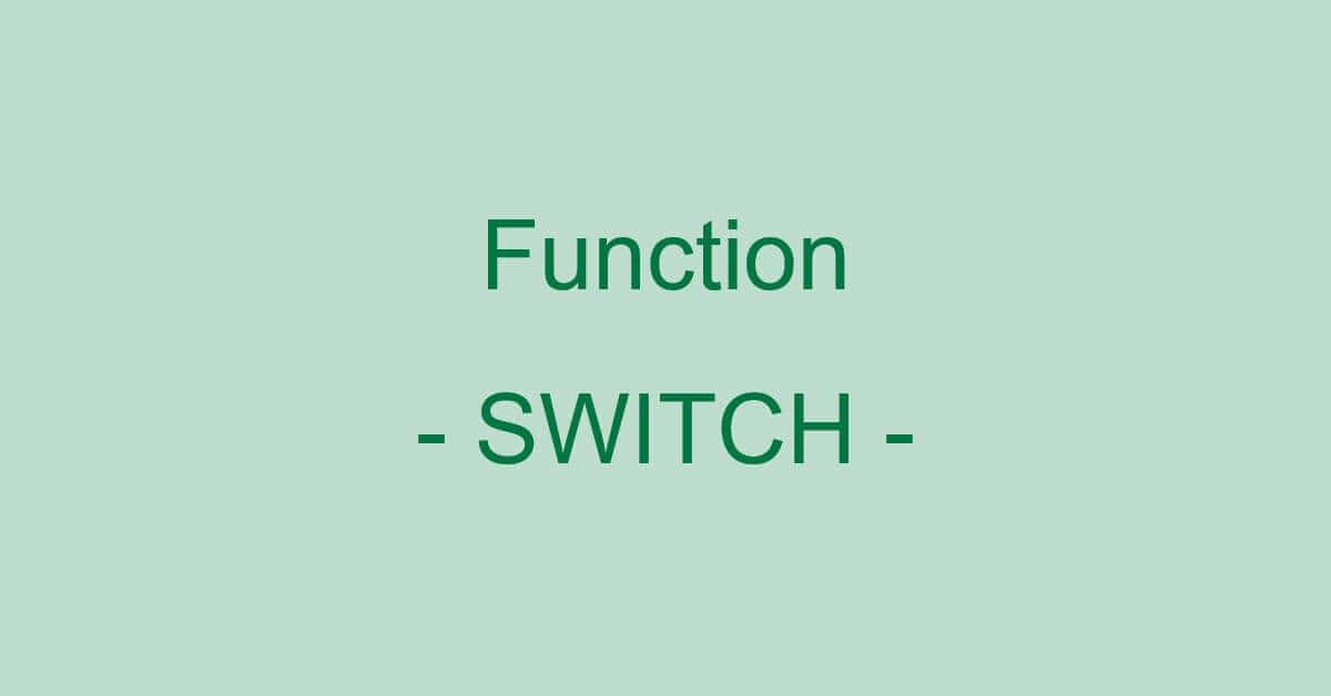 ExcelのSWITCH関数の使い方|条件ごとに結果を分ける
