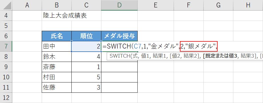 2つ目の引数