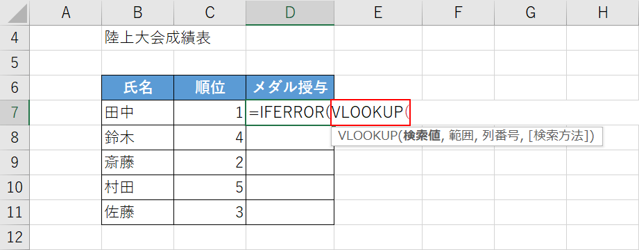 VLOOKUP関数を入力