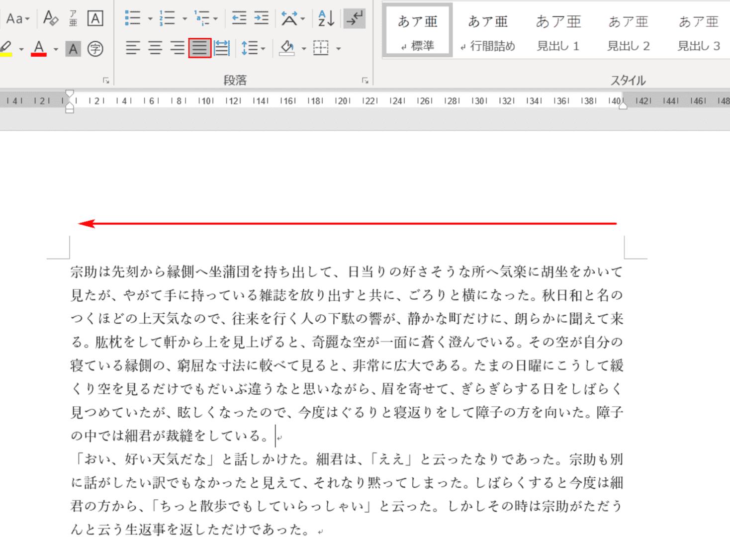 段落書式の解除