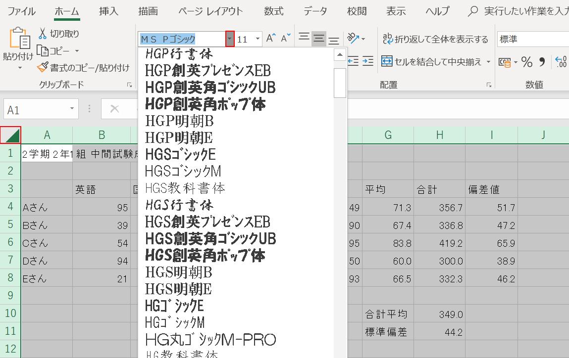 字体の変更