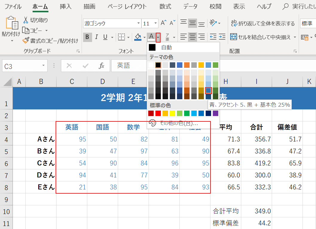文字色の変更