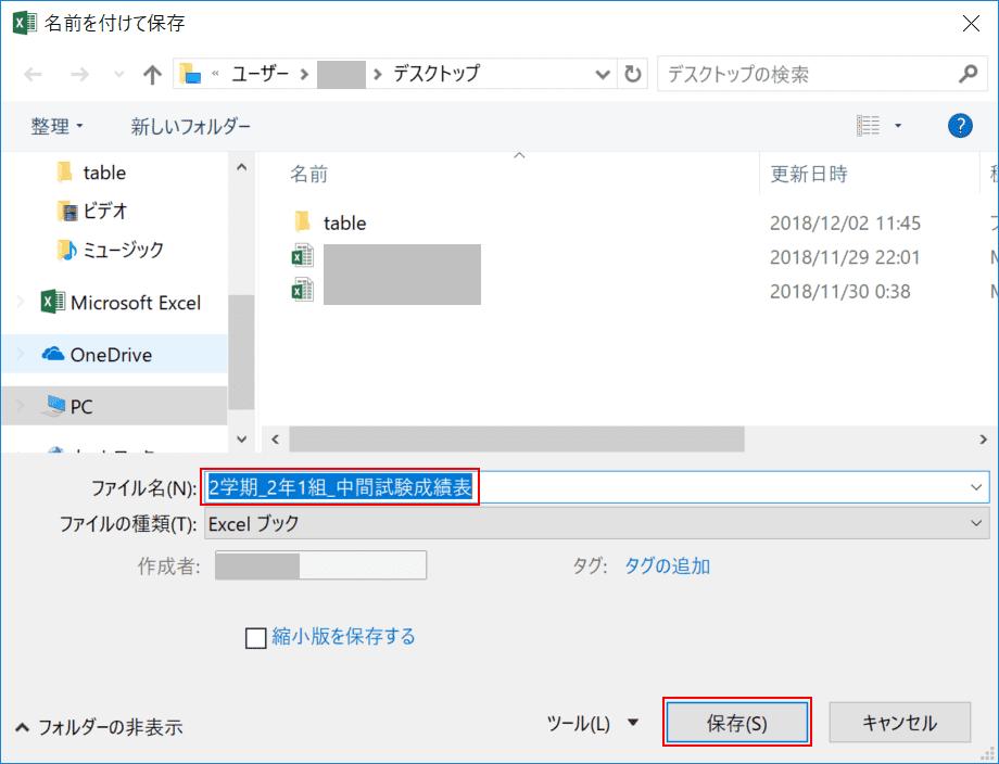 ファイル名の指定