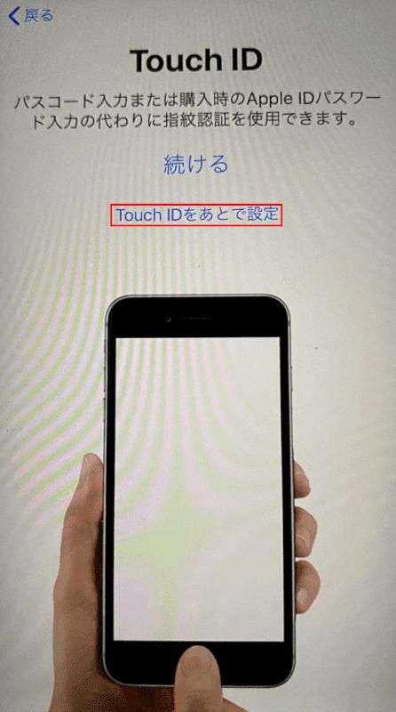 Touch IDをあとで設定