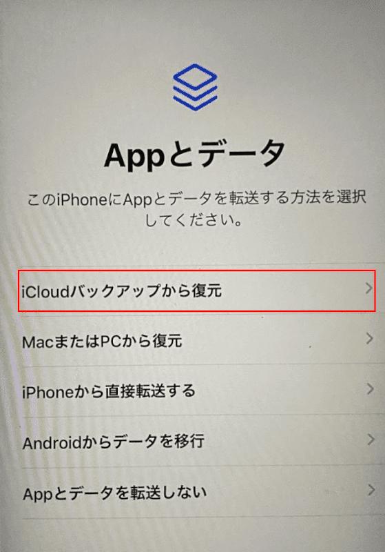 iCloudバックアップから復元
