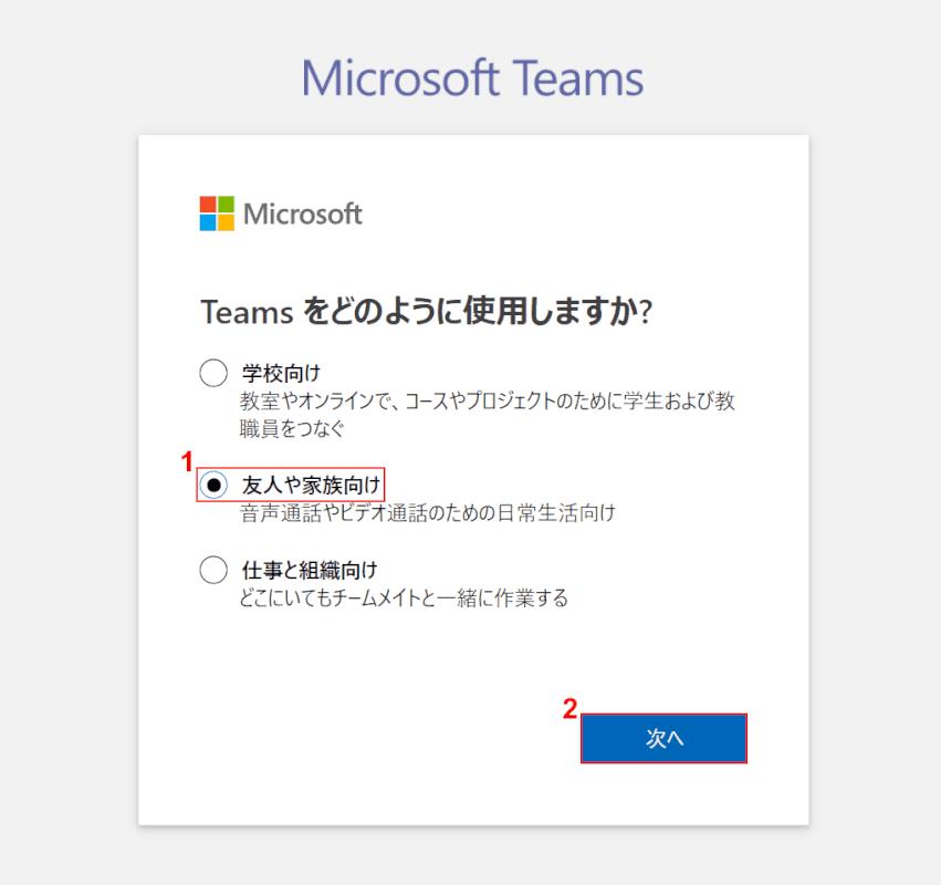 teamsの使用用途を選択