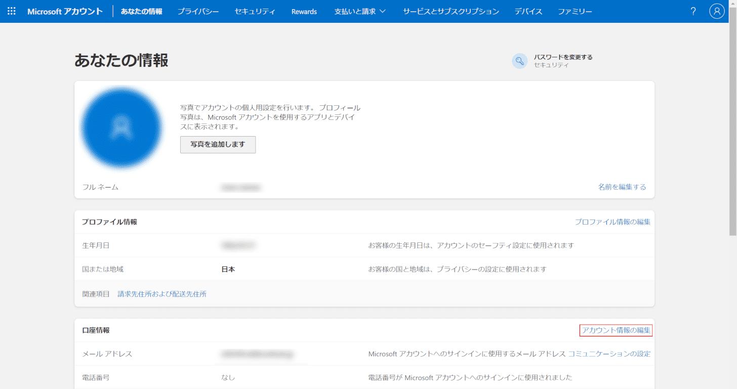 アカウント情報の編集