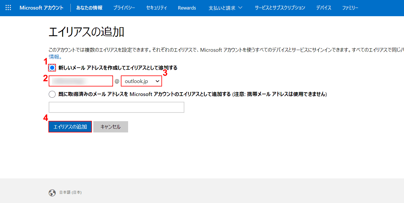 新しいメールアドレスを作成