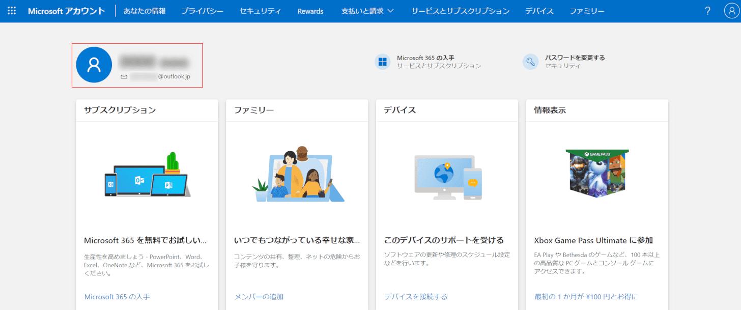 Microsoftアカウントのページ