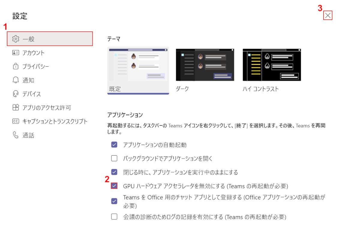 GPUのチェックマーク