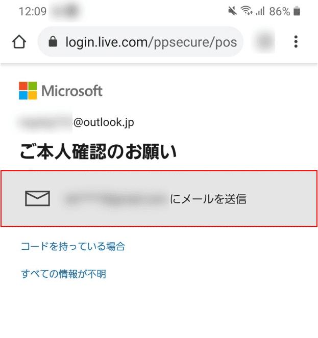 メールを送信を選択