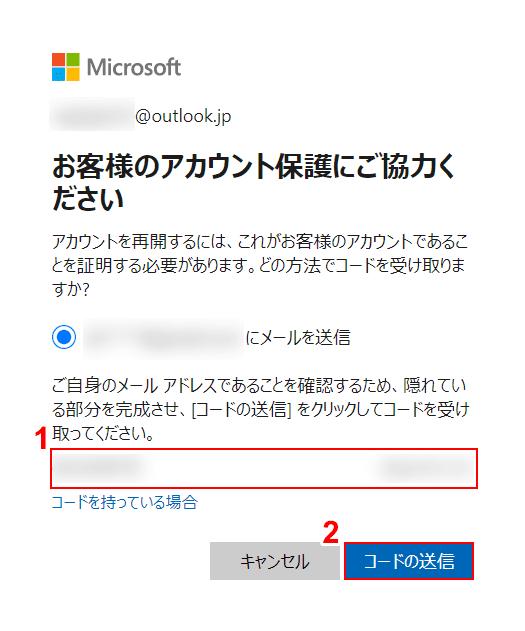 セキュリティ用のメールアドレスを入力する