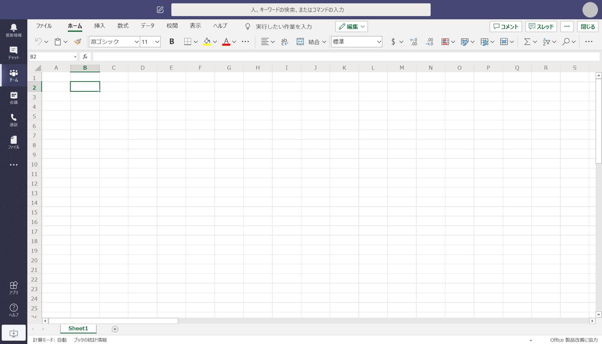 Excelの編集