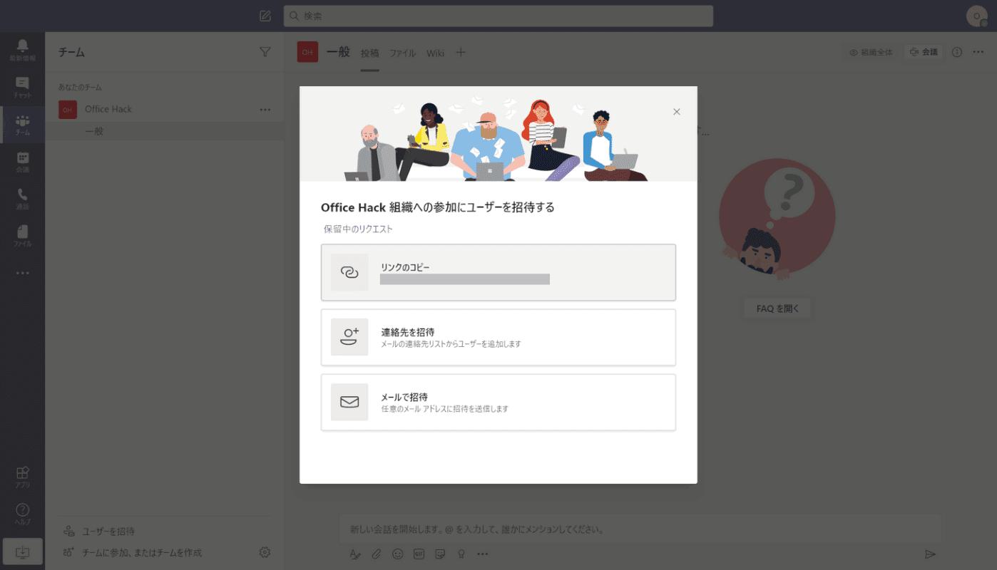 組織への招待