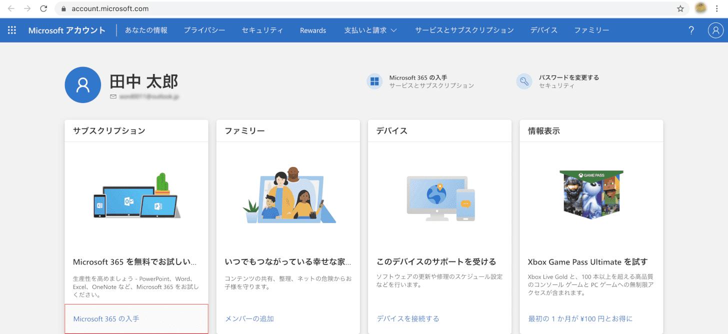 Microsoft365の入手を選択する