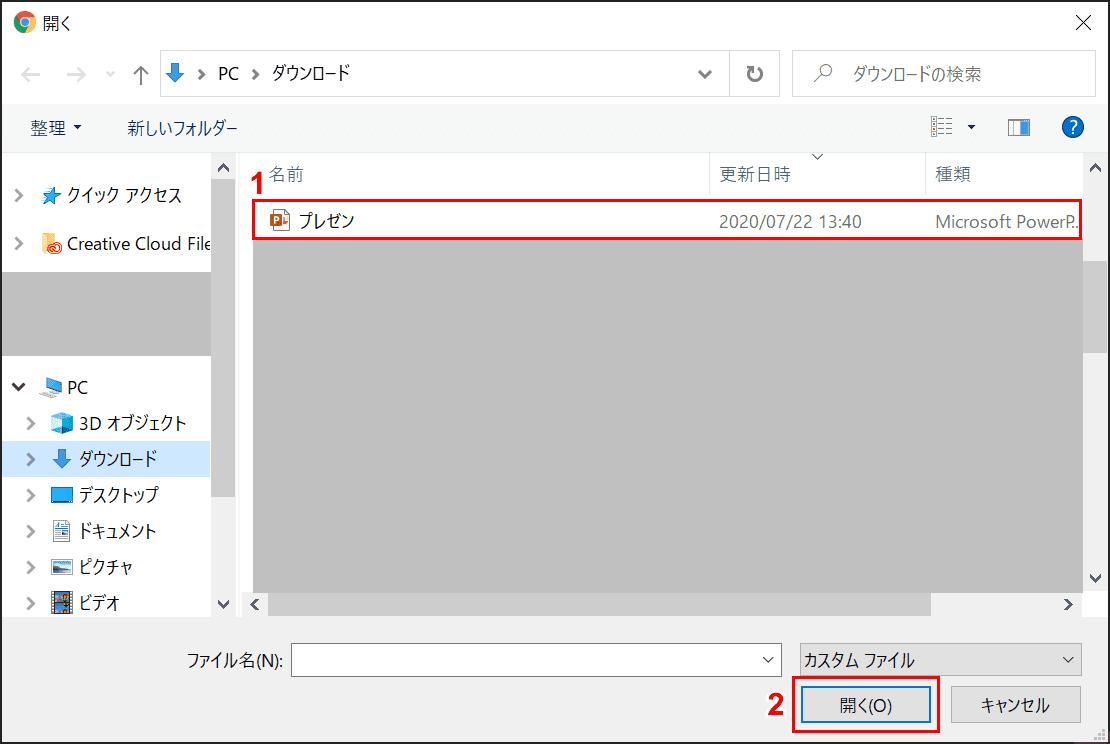 共有するファイルの選択