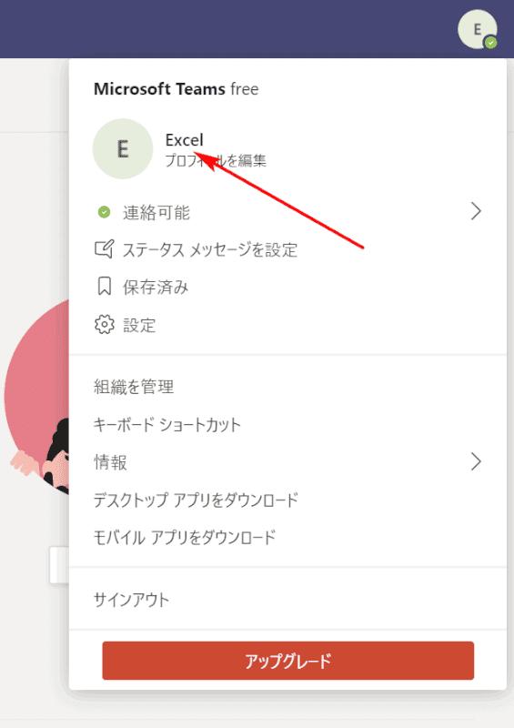 プロフィール名の変更
