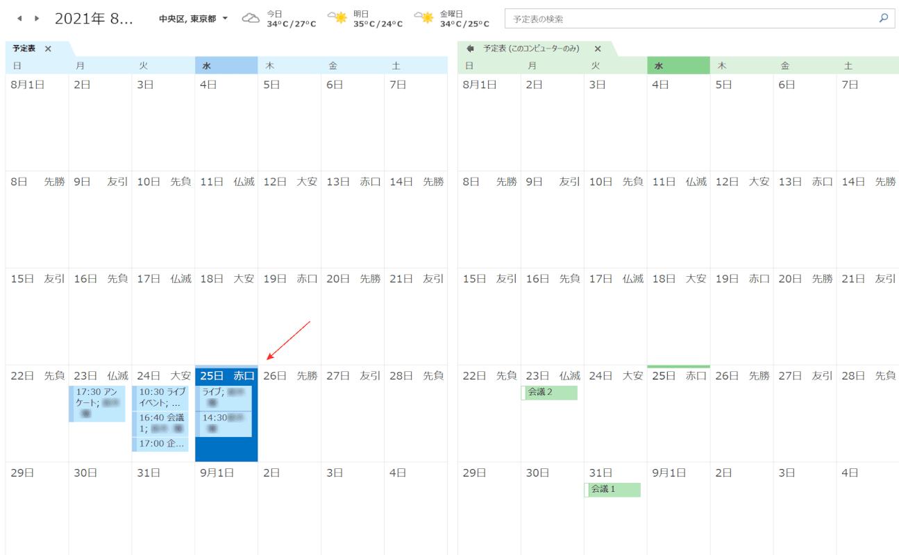カレンダーが同期された