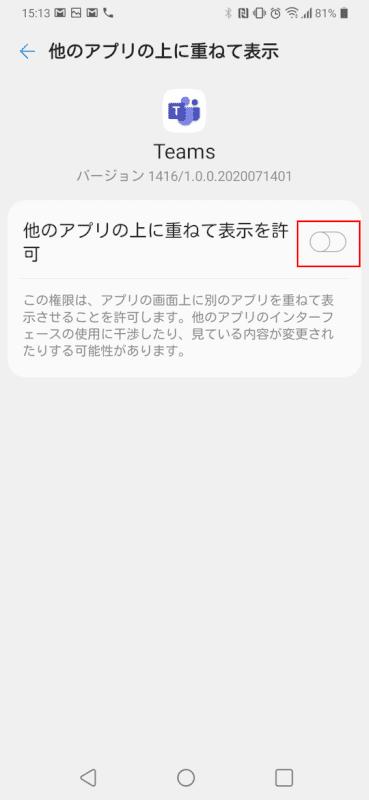 他のアプリの上に重ねて表示を許可