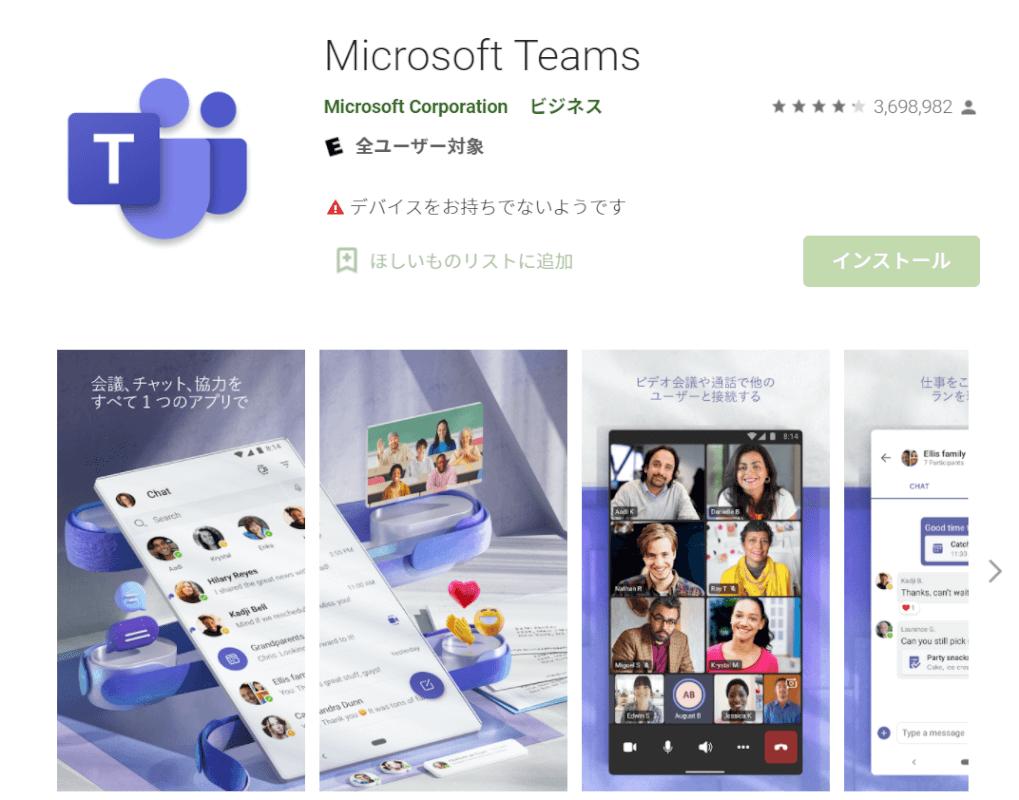 Android Teamsをインストール