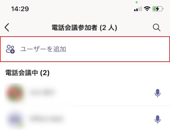 ユーザーを追加を選択する
