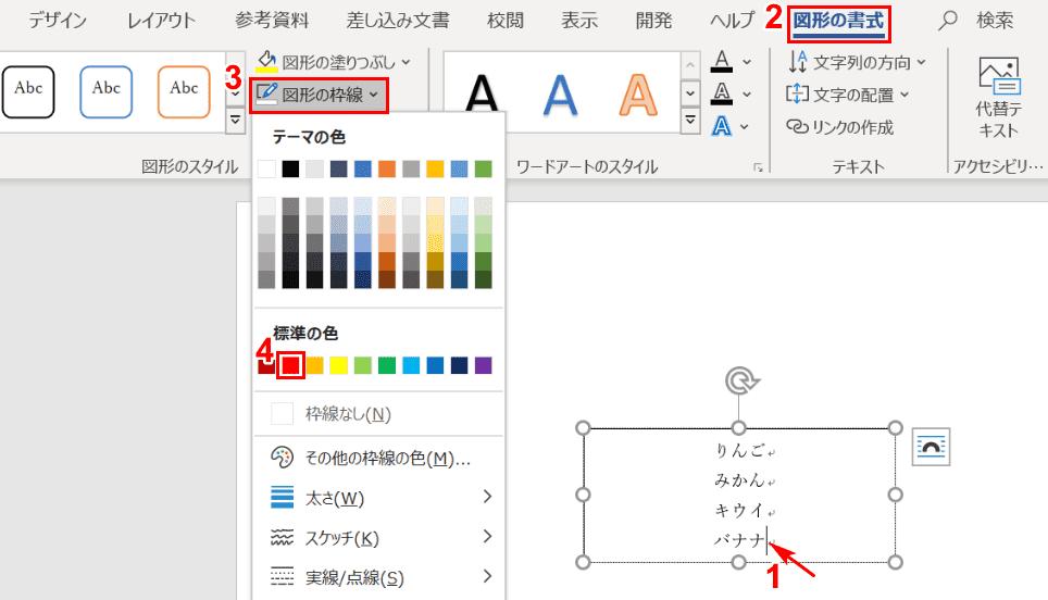 枠線の色の変更