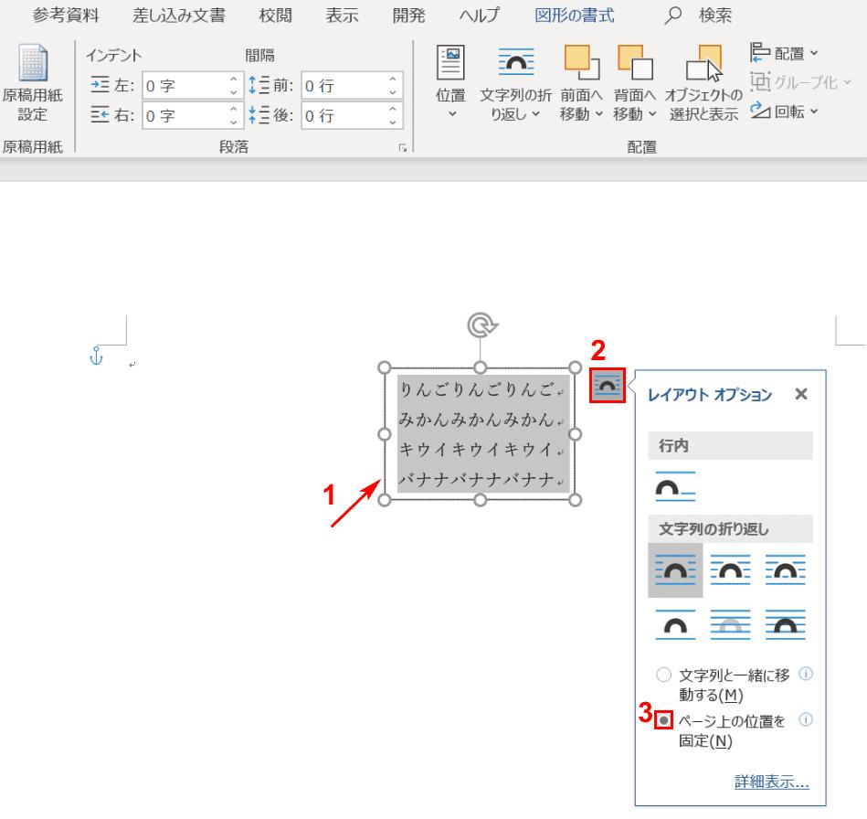 ページ上の位置を固定