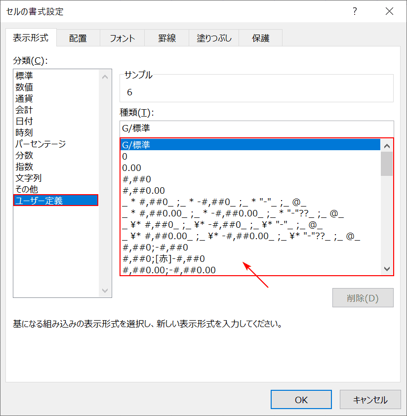 表示形式コードの確認