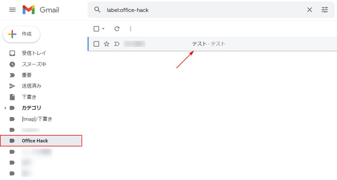 Gmailにも移行結果が反映