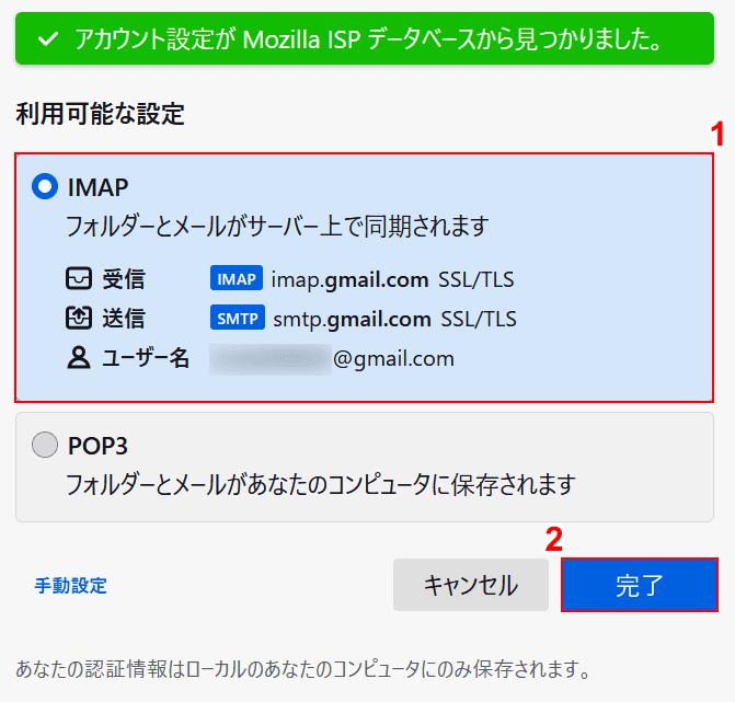 IMAPを設定して完了ボタンを押す