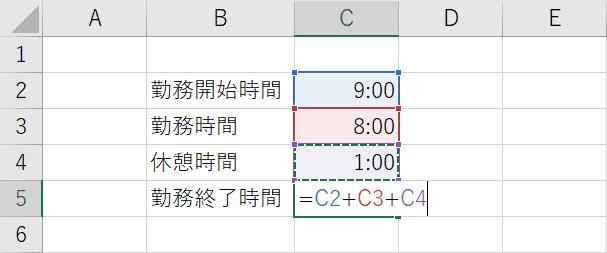 時間の足し算式
