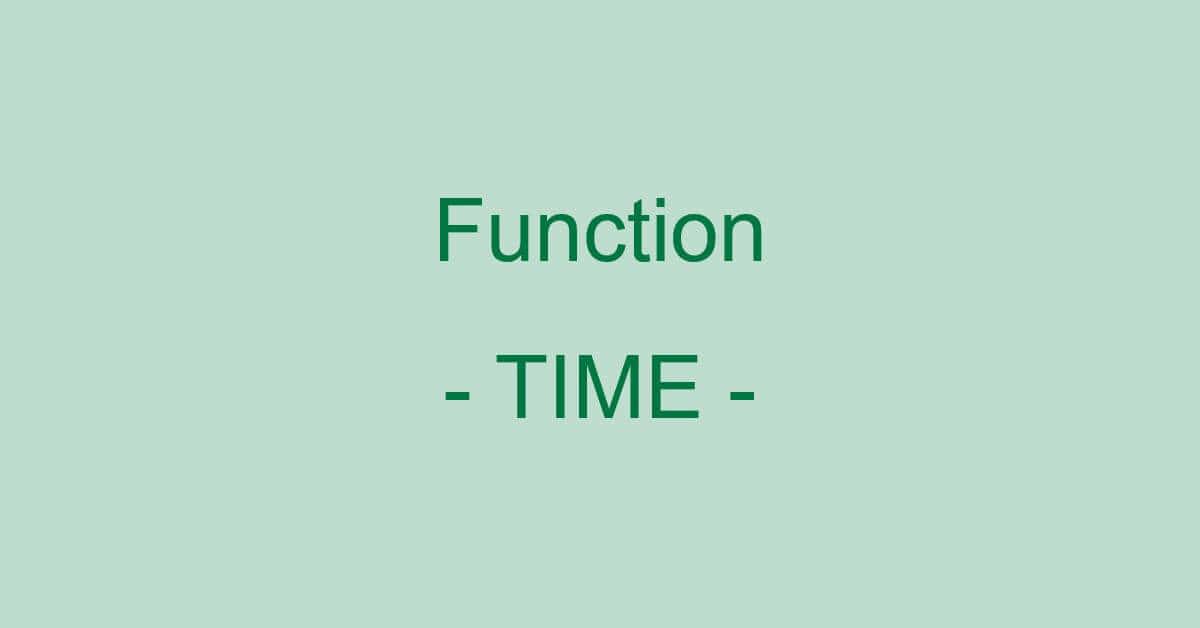 ExcelのTIME関数の使い方|指定した時刻を表すシリアル値を返す
