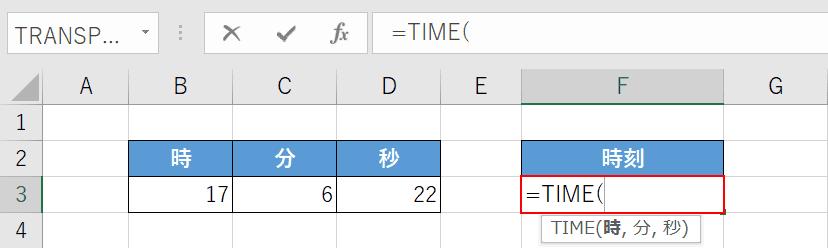 time関数を入力する
