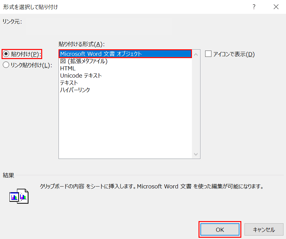 MS Word 文書 オブジェクトを選択