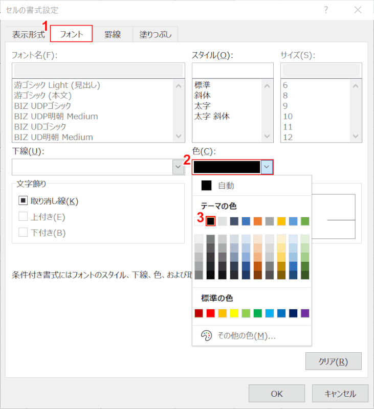 文字色の設定