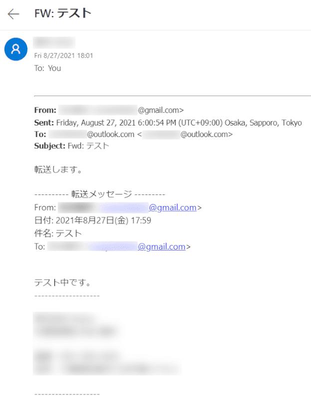 転送メールの表示