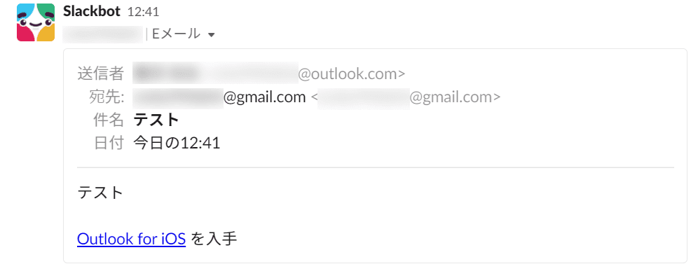 Slackbotに転送メールが着信