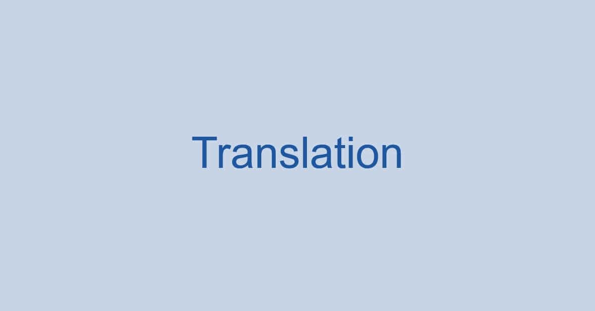 Wordの翻訳機能について(機能が使えない場合の対処法など)